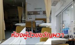 คนไข้สาวขนลุก ห้องผู้ป่วยรวมสุดหลอน ไฟเตียงตรงข้ามดับพรึ่บ-ประตูเปิดปิดเอง