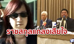 แถลงข่าวคดีแพรวา: ราชสกุลลั่น ไม่นิ่งนอนใจ-ไม่เคยปกป้องคนผิด จี้แพรวาขอโทษสังคม