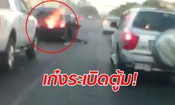 เปิดคลิปนาทีช็อก รถเก๋งขับมาดีๆ ระเบิดบึ้มกลางถนน สุดอึ้งคนขับไม่เป็นอะไรเลย