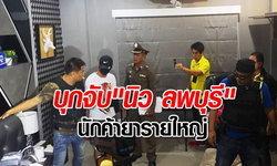 """บุกจับ """"นิว ลพบุรี"""" นักค้ายาเสพติดรายใหญ่ พบเงินหมุนเวียนในบัญชีกว่า 200 ล้าน"""