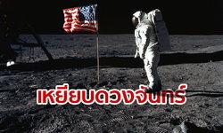 50 ปี ภารกิจอะพอลโล 11: ก้าวแรกบนดวงจันทร์ ก้าวยิ่งใหญ่ของมวลมนุษยชาติ