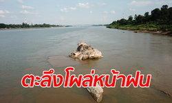 แม่น้ำโขงลดผิดธรรมชาติรอยพระพุทธบาทโบราณโผล่ชัดเจนในรอบ 100 ปี