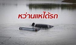 หนุ่มแทบช็อก ทอดแหลงบ่อหาปลา ปรากฏว่าติดรถกระบะมาทั้งคัน