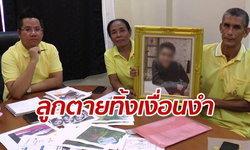 พ่อแม่บึ่งหาทนายรณรงค์ วอนไขคดีลูกชายตาย 6 เดือนไม่คืบ สงสัยลูกตำรวจฆ่า