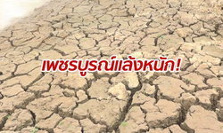เพชรบูรณ์ฝนทิ้งช่วง แหล่งน้ำดิบผลิตประปาหมู่บ้านแห้งขอด เดือดร้อนหนักสุดรอบ 20 ปี