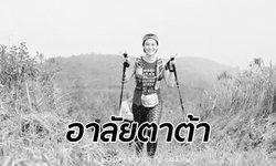 ตาต้า สาวนักวิ่งมาราธอนป่วยมะเร็งระยะสุดท้าย สิ้นใจอย่างสงบแล้ว