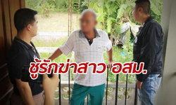 """ตำรวจบุกจับ """"ร้อยตรีนอกราชการ"""" ชู้รัก-มือฆ่าสาวใหญ่ อสม.เชียงใหม่"""
