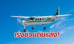 ฝนหลวงระทึก! เร่งระดมเครื่องบิน 11 หน่วย ฝ่าภัยแล้งช่วยเกษตรกร ก่อนพืชวอดวาย