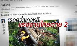 รถตู้พลิกคว่ำที่เกาหลีใต้ ตายสยอง 4 ศพ แรงงานไทยสังเวยชีวิตด้วย
