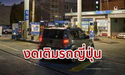 ปั๊มเกาหลีใต้กร้าว! ไม่เติมน้ำมันให้รถญี่ปุ่น อู่ซ่อมรถเอาด้วย งดรับแบรนด์ปลาดิบ