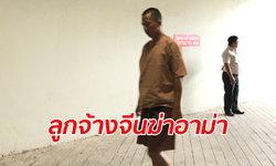 ลดโทษประหาร หนุ่มจีนบีบคอฆ่าชิงทรัพย์อาม่าชาวไทย เหลือคุก 25 ปี 6 เดือน