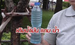 สาวโอดเติมน้ำมัน E85 แต่ดันมีน้ำผสม เจ้าของปั๊มโต้ไม่ทราบว่ามีน้ำเข้าถังเก็บ