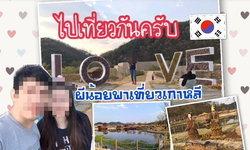 ชาวเน็ตอึ้ง ผีน้อยทำคลิปพาเที่ยวเกาหลี ตั้งชื่อโชว์หราแบบไม่กลัว ตม.