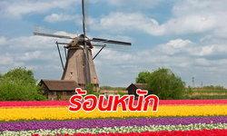 เนเธอร์แลนด์อุณหภูมิพุ่งทะลุ 40 องศาเซลเซียส เป็นครั้งแรกในประวัติศาสตร์