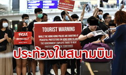 พนักงานสนามบินฮ่องกง ปักหลักประท้วงรัฐ-ตำรวจ! ปล่อยคนเสื้อขาวทำร้ายม็อบต้านจีน
