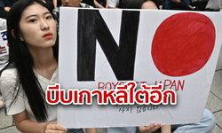 ญี่ปุ่นไม่แคร์เกาหลีใต้ เตรียมริบสิทธิพิเศษการค้า บีบหนักปมขัดแย้งประวัติศาสตร์