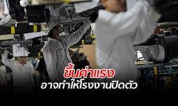 """สภาลูกจ้างฯ มองเศรษฐกิจไทย """"ยังไม่พร้อมขึ้นค่าแรง"""" ห่วงโรงงานแบกรับต้นทุนหนัก"""