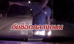 ผัวเมียช็อกตัวสั่น กล้องหน้ารถจับภาพชายปริศนายืนขวาง-ทุบรถกลางถนน