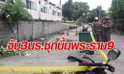 ระเบิดกรุงเทพฯ: รวบแล้ว! 3 นักเรียนช่างซุกบึ้มพระราม 9 อ้างเก็บได้