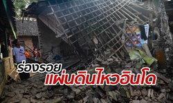 เปิดภาพความเสียหาย แผ่นดินไหว 6.8 อินโดนีเซีย บ้านถล่มพังเป็นแถบ