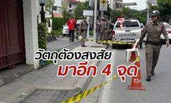 ระเบิดกรุงเทพฯ: ตำรวจวิ่งวุ่น เช็กวัตถุต้องสงสัยโผล่ต่อเนื่อง 4 จุดทั่วเมือง