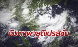 """กรมอุตุฯ แจ้งเตือน """"พายุดีเปรสชั่น"""" ทะเลจีนใต้ตอนบน ทำไทยฝนตกเพิ่ม"""