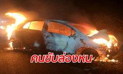 กู้ภัยเป็นงง เก๋งประสบอุบัติเหตุไฟไหม้วอดทั้งคัน เพลิงสงบไม่พบคนขับแม้เงา