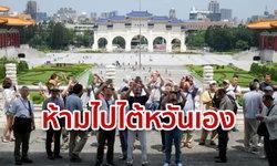 จีนห้ามประชาชนเที่ยวไต้หวันเอง ต้องไปกับทัวร์! หวั่นเห็นแบบอย่างประชาธิปไตยช่วงเลือกตั้ง