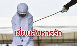 อินโดนีเซียเฆี่ยนประจาน 100 ที สาวจ้ำจี้แฟนหนุ่มก่อนแต่ง เผยเจ็บจนต้องร้องให้หยุด