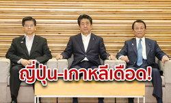 ญี่ปุ่นไม่ไว้หน้าเกาหลีใต้! ปลดสิทธิพิเศษการค้า โสมขาวโต้ เล็งระงับความร่วมมือกองทัพ