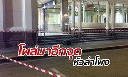 ระเบิดกรุงเทพฯ: วัตถุต้องสงสัยโผล่อีกครั้ง ย่านสถานีรถไฟหัวลำโพง