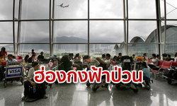 ฮ่องกงป่วน! พนักงานควบคุมการบิน 1 ใน 3 ร่วมประท้วงต้านจีน ยกเลิกแล้ว 200 ไฟลท์!