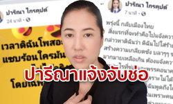 ปารีณา ไม่แยเส! เชิญอนาคตใหม่ฟ้อง ลั่นถึงไทยเมื่อไหร่ แจ้งความช่อ ข้อหาใส่ร้าย