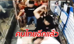 ฉาวข้ามประเทศ คนไทยเที่ยวผับเกาหลีใต้ ยกพวกรุมกระทืบหนุ่มในลิฟต์ (คลิป)