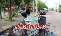 อดน้ำกันทั้งสุรินทร์! ระดมรถบรรทุกน้ำช่วยเหลือชาวบ้าน-เร่งเปิดทางน้ำไหล