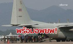 ทัพฟ้าเตรียมเครื่องบินอพยพคนไทยในฮ่องกง สถานกงสุลใหญ่แนะเลี่ยงเดินทางหากไม่จำเป็น
