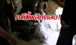 ตำรวจผวาตาม ร่างยัดถุงพลาสติก-เลือดเปรอะ หมกทิ้งกลางสะพานลอย