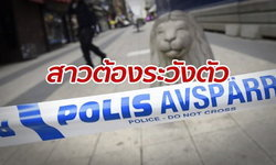 """ตำรวจสวีเดนเตือน """"อย่าไปไหนคนเดียว"""" หลังสาวถูกฉุดข่มขืน 4 รายซ้อน"""
