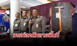 จับแล้ว รปภ.โหด ค้อนทุบแม่ค้าผัดไทยชิงเงิน พบเคยก่อคดีเพียบ แต่ไม่เคยโดนจับ