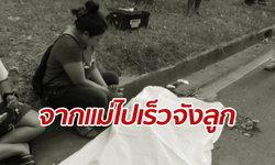 หนุ่มขี่รถล้มหน้าห้างดังโคราช ชาวบ้านช่วยยื้อชีวิตไม่ได้ แม่กอดศพลูกร่ำไห้