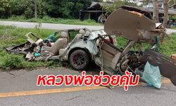 กู้ภัยตะลึง เก๋งซิ่งอัดต้นไม้จนรถพังแหลก-หลังคาเปิด คนขับเจ็บแค่หางคิ้ว