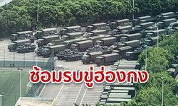 ทหารจีนประชิดฮ่องกง ซ้อมรบเต็มเซินเจิ้น! หวั่นซ้ำรอยนองเลือดเทียนอันเหมิน