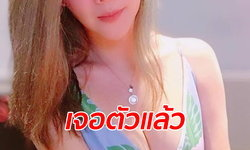 โล่งอก พบแล้วสาวไทยหายตัวที่มัลดีฟส์ พี่สาวแจ้งข่าวน้องปลอดภัยดี