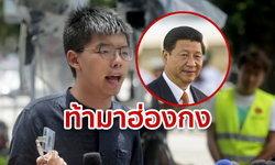 โจชัวหว่อง นักเคลื่อนไหวฮ่องกง ท้าเชิญ สีจิ้นผิง ผู้นำจีน มาเจอผู้ประท้วงด้วยตัวเอง