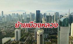 """ประธานาธิบดีอินโดฯ เสนอย้ายเมืองหลวงใหม่ไป """"กาลิมันตัน"""""""