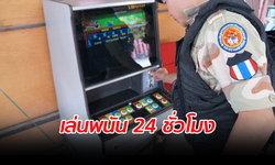 """บุกทลายบ่อน""""ตู้ม้า-ไฮโล""""นนทบุรี เปิดให้เล่นพนันทั้งวัน 24 ชั่วโมง"""