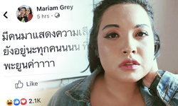 """""""มาเรียม B5"""" ยังคงสบายดี และไม่ใช่น้องพะยูน หลังคนแห่แสดงความเสียใจ"""