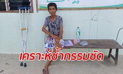 หนุ่มพลเมืองดีช่วยน้ำท่วมปี 54 จนติดเชื้อต้องตัดขาทิ้ง เมียหนีทิ้งลูก 3 คนให้เลี้ยง