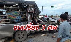 รถเทรลเลอร์ชนเปรี้ยงกระบะ 5 ศพ ตายสยองคาสามแยกลพบุรี