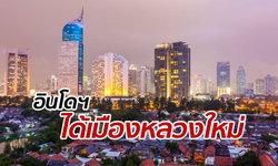 """อินโดนีเซียเลือก """"กาลิมันตันตะวันออก"""" สร้างเมืองหลวงใหม่แทน """"จาการ์ตา"""""""